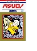 パタリロ! 第33巻 (花とゆめCOMICS)