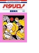 パタリロ! 第42巻 (花とゆめCOMICS)
