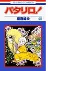 パタリロ! 第48巻 (花とゆめCOMICS)