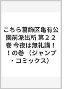 こちら葛飾区亀有公園前派出所 第22巻 今夜は無礼講!!の巻 (ジャンプ・コミックス)(ジャンプコミックス)