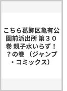 こちら葛飾区亀有公園前派出所 第30巻 親子水いらず!?の巻 (ジャンプ・コミックス)(ジャンプコミックス)