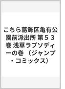 こちら葛飾区亀有公園前派出所 第53巻 浅草ラプソディーの巻 (ジャンプ・コミックス)(ジャンプコミックス)