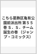 こちら葛飾区亀有公園前派出所 第55巻 S.S.チーム誕生の巻 (ジャンプ・コミックス)(ジャンプコミックス)