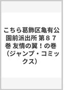 こちら葛飾区亀有公園前派出所 第87巻 友情の翼!の巻 (ジャンプ・コミックス)(ジャンプコミックス)