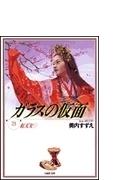 ガラスの仮面 第23巻 紅天女 4