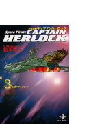 宇宙海賊キャプテンハーロック 3 永遠のアルカディア (秋田文庫)(秋田文庫)