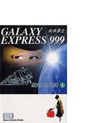 銀河鉄道999 1 (少年画報社文庫)
