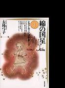 綿の国星 第1巻 シルク・ムーン プチ・ロード
