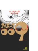 サイボーグ009 1 神話・伝説編