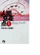 人間交差点 1 (小学館文庫)(小学館文庫)