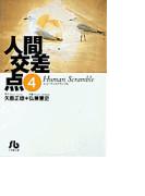 人間交差点 4 (小学館文庫)(小学館文庫)
