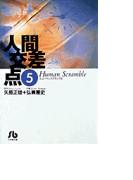 人間交差点 5 (小学館文庫)(小学館文庫)