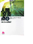 人間交差点 6 (小学館文庫)(小学館文庫)