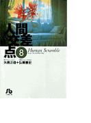 人間交差点 8 (小学館文庫)(小学館文庫)