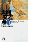 人間交差点 11 (小学館文庫)(小学館文庫)