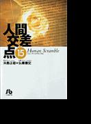 人間交差点 15 (小学館文庫)(小学館文庫)