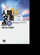 人間交差点 16 (小学館文庫)(小学館文庫)