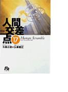 人間交差点 17 (小学館文庫)(小学館文庫)