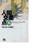 人間交差点 18 (小学館文庫)(小学館文庫)