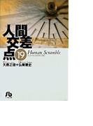 人間交差点 19 (小学館文庫)(小学館文庫)