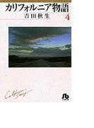 カリフォルニア物語 4 (小学館文庫)(小学館文庫)