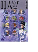 11人いる! 新編集版 (小学館文庫)(小学館文庫)