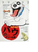 バウ 1 幸せな犬 (ビッグコミックス)(ビッグコミックス)
