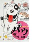 バウ 3 UFO (ビッグコミックス)(ビッグコミックス)