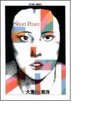 ショート・ピース (アクション・コミックス 大友克洋傑作集)(アクションコミックス)