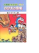 大長編ドラえもん Vol.1 のび太の恐竜 (てんとう虫コミックス)(てんとう虫コミックス)