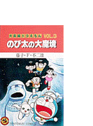 大長編ドラえもん Vol.3 (てんとう虫コミックス)