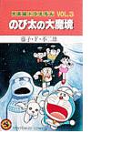 大長編ドラえもん Vol.3 のび太の大魔境 (てんとう虫コミックス)