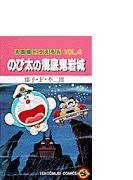 大長編ドラえもん Vol.4 (てんとう虫コミックス)