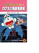 大長編ドラえもん Vol.4 のび太の海底鬼岩城 (てんとう虫コミックス)(てんとう虫コミックス)