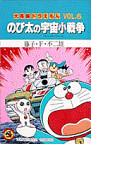 大長編ドラえもん Vol.6 のび太の宇宙小戦争 (てんとう虫コミックス)