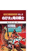 大長編ドラえもん Vol.8 (てんとう虫コミックス)