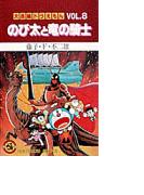 大長編ドラえもん Vol.8 のび太と竜の騎士 (てんとう虫コミックス)(てんとう虫コミックス)
