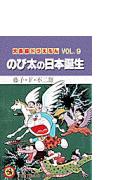 大長編ドラえもん Vol.9 (てんとう虫コミックス)