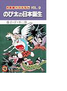 大長編ドラえもん Vol.9 のび太の日本誕生 (てんとう虫コミックス)(てんとう虫コミックス)