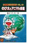 大長編ドラえもん Vol.10 のび太とアニマル惑星 (てんとう虫コミックス)(てんとう虫コミックス)