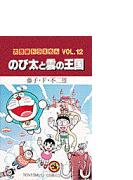 大長編ドラえもん Vol.12 (てんとう虫コミックス)