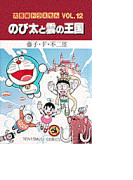 大長編ドラえもん Vol.12 のび太と雲の王国 (てんとう虫コミックス)(てんとう虫コミックス)