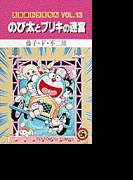 大長編ドラえもん Vol.13 のび太とブリキの迷宮 (てんとう虫コミックス)