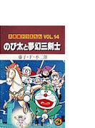 大長編ドラえもん Vol.14 (てんとう虫コミックス)