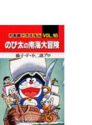 大長編ドラえもん Vol.18 (てんとう虫コミックス)