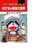大長編ドラえもん Vol.18 のび太の南海大冒険 (てんとう虫コミックス)(てんとう虫コミックス)