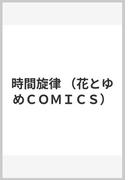 時間旋律 (花とゆめCOMICS)