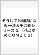 そうしてお伽話になる 一清&千沙姫シリーズ 2 (花とゆめCOMICS)