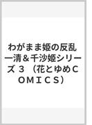 わがまま姫の反乱 一清&千沙姫シリーズ 3 (花とゆめCOMICS)