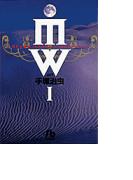 MW 1 (小学館文庫)